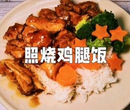 #营养小食光#照烧鸡腿饭的做法