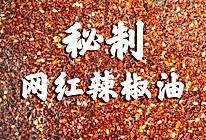 秘制网红辣椒油的做法