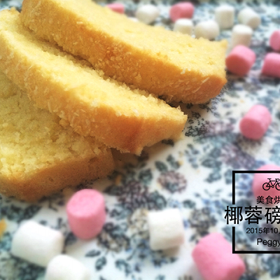 爱椰进行时——椰蓉磅蛋糕