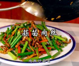 蒜苗炒肉丝,家里餐桌上少不了的一道时令菜!肉丝炒蒜苗的做法