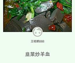 韭菜羊血的做法