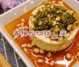 #元宵节美食大赏#时令蔬菜~红香椿松仁拌豆腐的做法