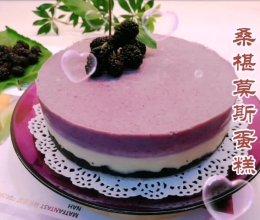 #以美食的名义说爱她#母亲节最暖心的礼物~桑椹莫斯蛋糕的做法