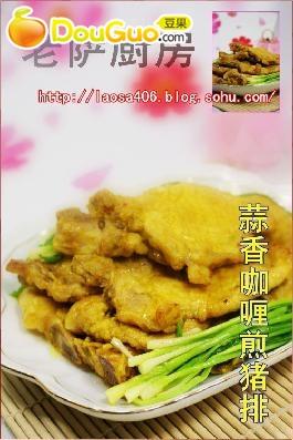 蒜香咖喱煎猪排的做法