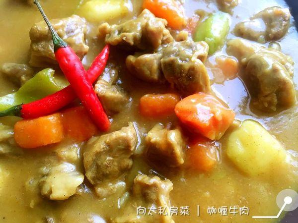 向太私房菜 | 咖喱牛肉