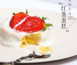 微波快手蛋糕--酸奶红薯小蛋糕的做法