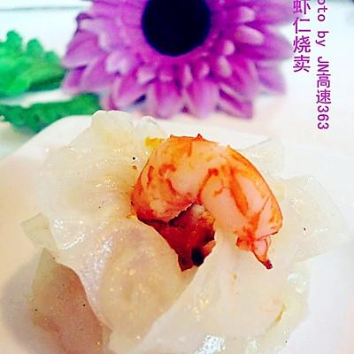 水晶虾仁烧卖