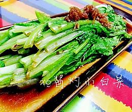xo酱灼小白菜的做法