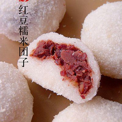 红豆糯米团子