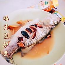 鸡汁蒸鲈鱼