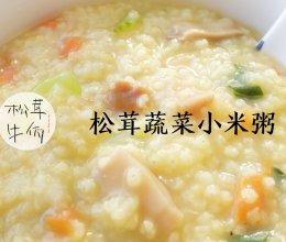 松茸蔬菜小米粥|牛佤松茸食谱的做法