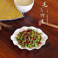超级下饭菜-毛豆炒肉末的做法图解7