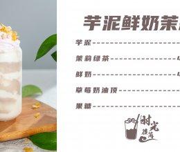 饮品芋泥鲜奶茉莉做法的做法