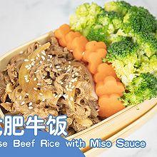 【日式肥牛饭】漫画里走出来的销魂肥牛饭,肉汁鲜美,吃完就哭了