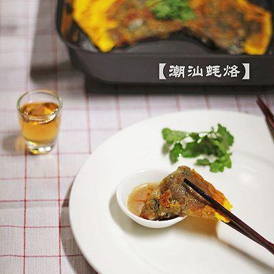 【香煎蚝烙】——最具潮汕特色的美食