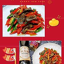 #味达美名厨福气汁,新春添口福#双椒炒海参