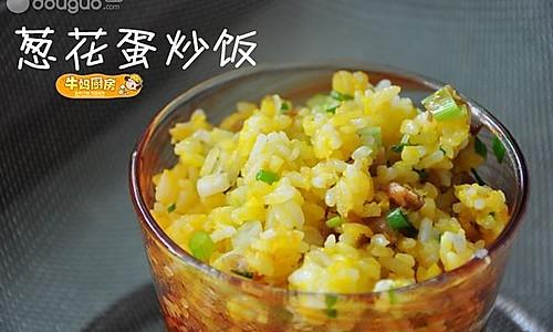 葱花蛋炒饭的做法