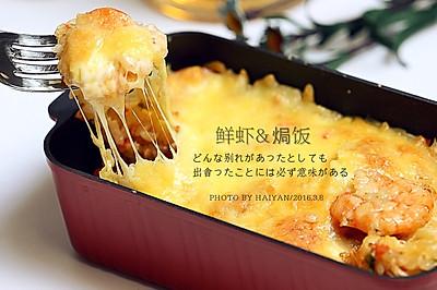 鲜虾焗饭#百吉福芝士力量#