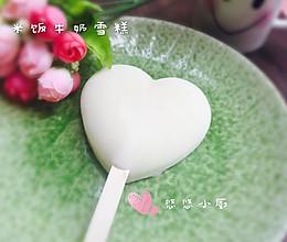 剩饭做的冷饮  米饭牛奶雪糕的做法