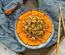 豆豉炒肉蒸南瓜#精品菜谱挑战赛#的做法
