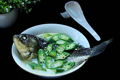 黄秋葵鲫鱼汤