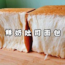 只需一次发酵的鲜奶吐司面包,可以撕着吃的那种
