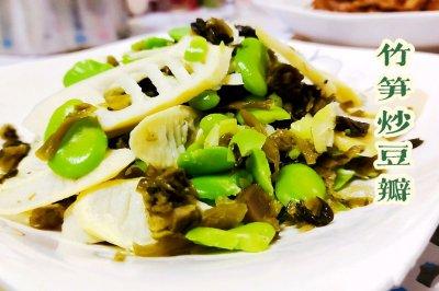 咖啡秀厨:竹笋炒豆瓣