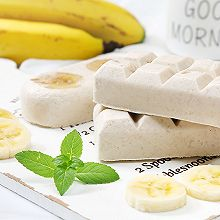 香蕉牛奶冰淇淋