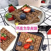 #全电厨王料理挑战赛热力开战!#巧克力华夫饼