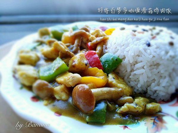 滑菇咖喱鸡饭
