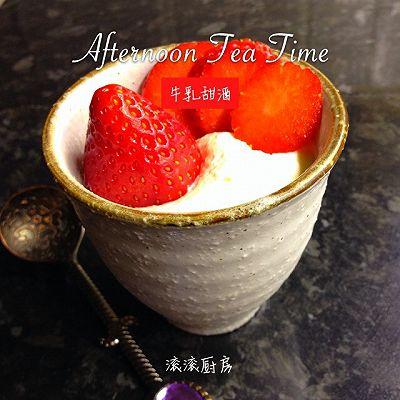 【滚滚厨房】草莓牛乳甜酒——超简单多变牛奶甜品Posset