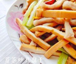 香味扑鼻的芹菜炒豆干的做法