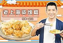 老上海粢饭糕的做法