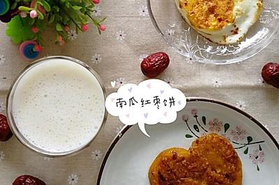 南瓜红枣饼