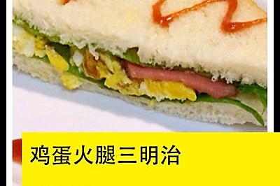 鸡蛋火腿三明治(快手早餐)