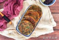 #一人一道拿手菜# 虾米藜麦杂粮鸡蛋饼的做法