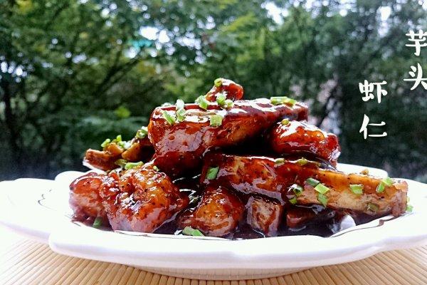 脆芋头虾仁秘制黑椒汁-蜜桃爱营养师私厨-每天摄入100g薯类的做法