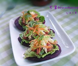 紫薯bruschetta的做法