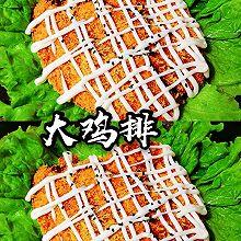 #美食视频挑战赛# 炸大鸡排