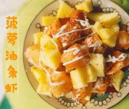 #餐桌上的春日限定# 菠萝油条虾的做法