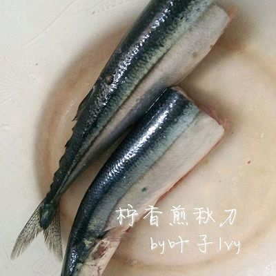 柠香煎秋刀鱼~一人食的做法 步骤1