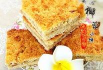 果酱夹心椰蓉小饼的做法