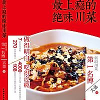 最上瘾的绝味川菜——麻婆山药的做法图解11