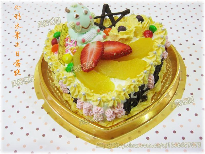 心形水果生日蛋糕