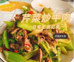芹菜炒牛肉的做法