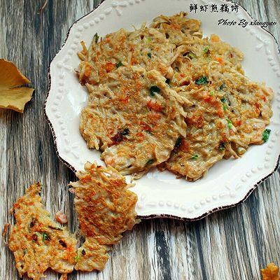 鲜虾煎藕饼