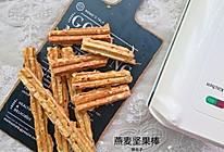 燕麦坚果棒#憋在家里吃什么#的做法