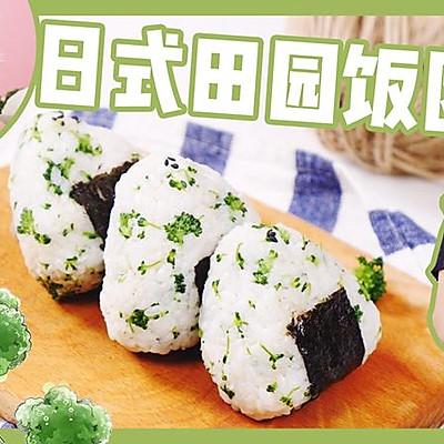 日式轻脂美颜饭团