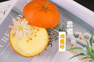 快来学习味道和颜值都在线的香橙鸡蛋杯做法~