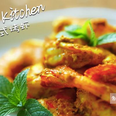 饭合 | 泰式烤虾